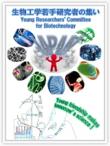 Young Researchers Committee for Biotechnology
