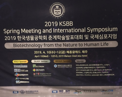 "2019KSBB春季大会テーマ ""Biotechnology from the Nature to Human Life"""
