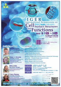 IGER International Symposium on Cell Surface Structures and Functions 名古屋大学 2013年9月1日(日)~3日(火)